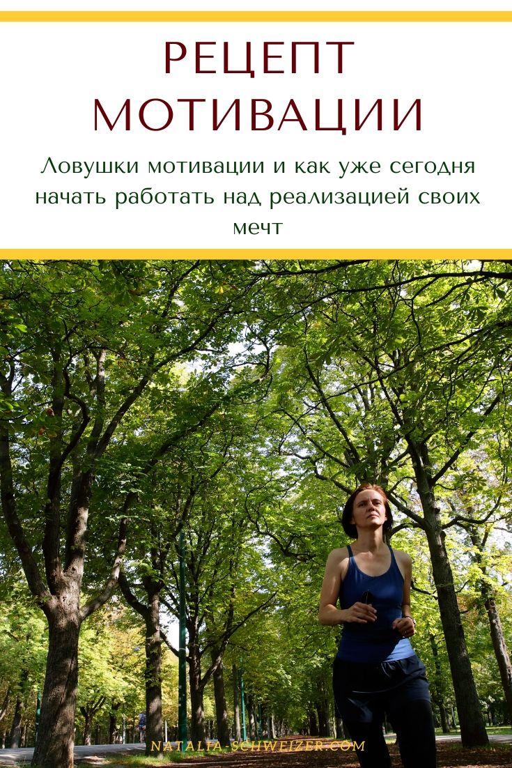 lovushki-motivacii-i-kak-uzhe-segodnya-nachat-rabotat-nad-realizaciej-svoih-mecht