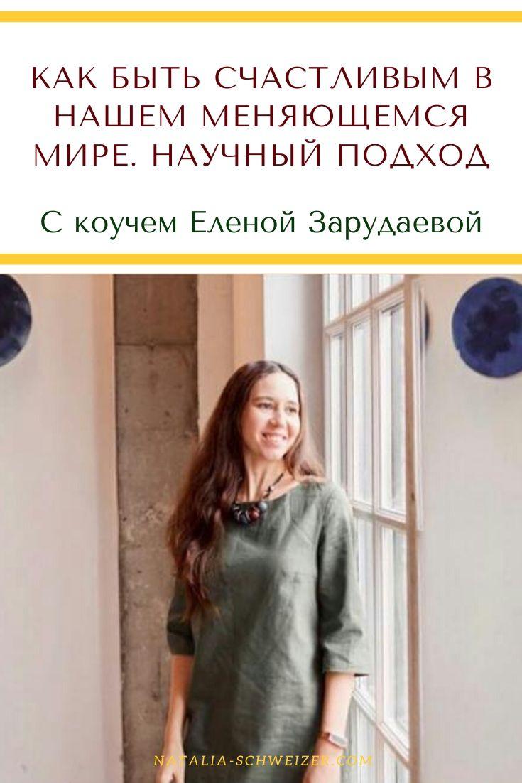 Natalia Schweizer Blog