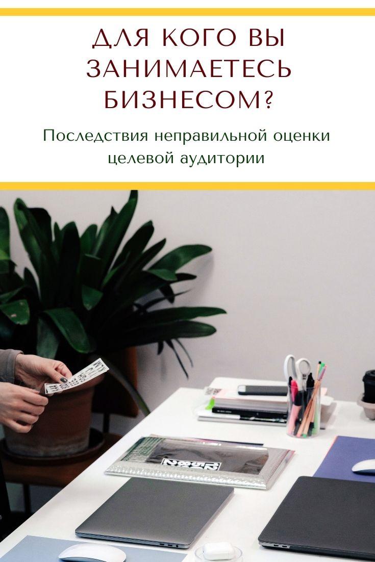 Последствия неправильной оценки целевой аудитории / Блог Наталья Швайцер
