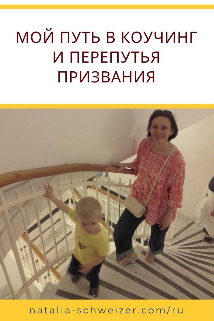Блог Наталья Швайцер